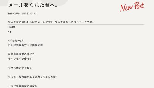 矢沢永吉に日比谷メールを送った48歳は誰?事件の時系列まとめ【台風19号】