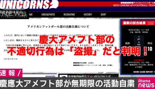 慶応大学アメフト部員が女子部員を盗撮か?顔画像とミスコン中止との関係は?