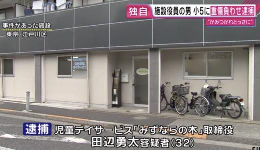 田辺勇太(みずならの木)の顔画像 小5児童に重傷を負わせて逮捕!