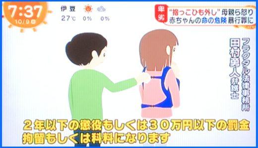 抱っこ紐外される事件の犯人は千葉県の高齢男性!逮捕で罪に問える罪状は?【画像】