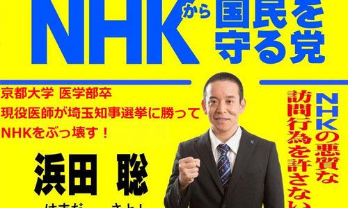 浜田聡(医師)の経歴が凄すぎ|東大→京大出身の病院はどこ?