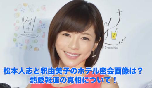 松本人志と釈由美子のホテル密会画像は?熱愛報道の真相について!