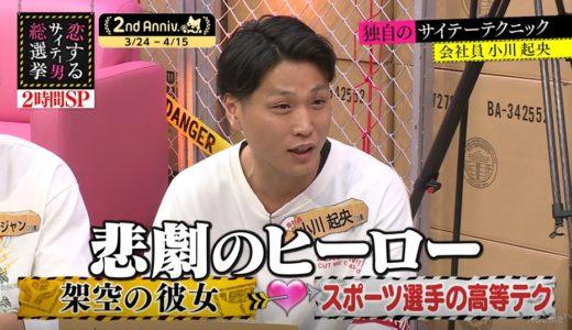 上田桃子の結婚相手は小川起央?ameba出演時の画像とプロフを紹介