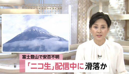 TEDZU(ニコ生の富士山滑落)の顔画像|登山装備と安否や救助は?