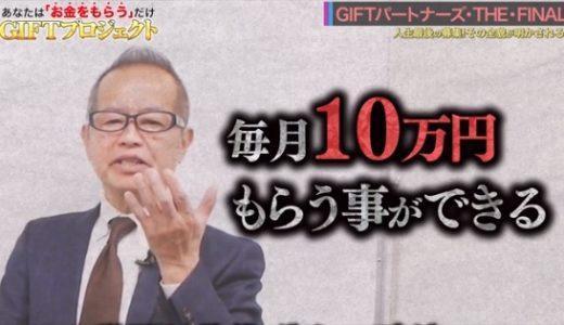 【ドバイ】高橋謙太郎(ギフトプロジェクト)の顔画像|特殊詐欺で逮捕!