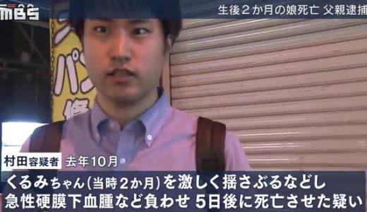 村田宏伸の顔画像とfacebookは?勤務先はどこ?子供を揺さぶり!