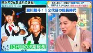 瀧川鯉斗:12代目の総長時代の画像