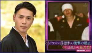 瀧川鯉斗さんの暴走族時代の画像(右)