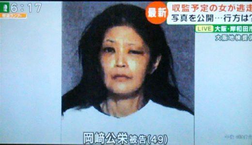 岡崎公栄の顔画像が怖すぎる!軽自動車の車種とナンバーや逃走ルートは?