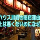 ウェアハウス川崎の閉店理由が判明|売上は悪くないのになぜ?