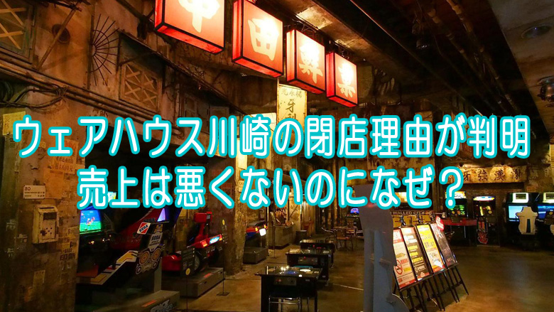 ウェアハウス川崎の閉店理由が判明|売上は悪くないのになぜ