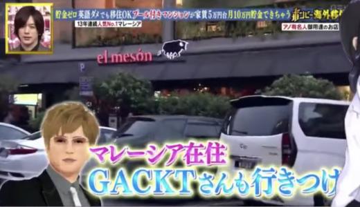 GACKT(ボンビーガール)の飲食店の場所はどこ?マレーシアの行きつけはガセ【画像】