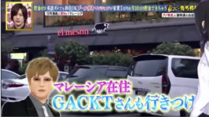 GACKT行きつけのお店と紹介された『elmeson』