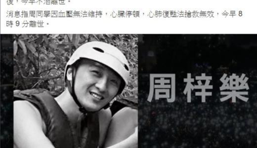 周梓楽(しゅうしらく)の顔画像と大学|死因や現場の状況も【香港デモの死者】
