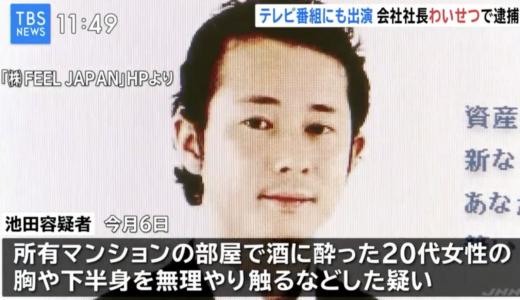池田公太の顔画像|不動産投資の社長?テレビ番組も出演?