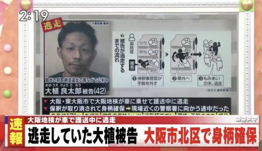 大植良太郎が大阪市北区で確保!逃走ルートも特定|かくまっていた知人は誰?
