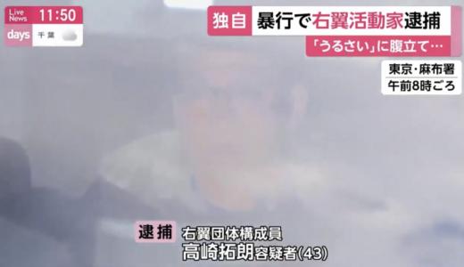高崎拓朗(右翼)の顔画像|逮捕歴が判明!所属団体は政治結社和興起塾?