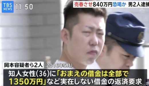 岡本雅俊の顔画像が特定 facebookは?840万円を騙し取って逮捕!