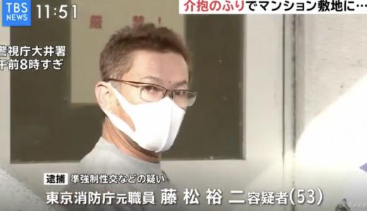 藤松裕二の顔画像と会社が特定 介抱するふりをして女性に暴行