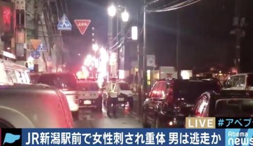 新潟駅前で20代女性が刺される!犯人の特徴や現場の状況は?