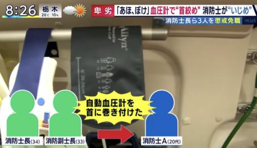 【大阪・茨木市】消防のいじめ犯人の顔画像は?救急車で部下を首絞め