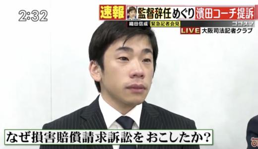 織田信成が提訴会見で泣く!メンタルに心配の声?裁判前なのに大丈夫?