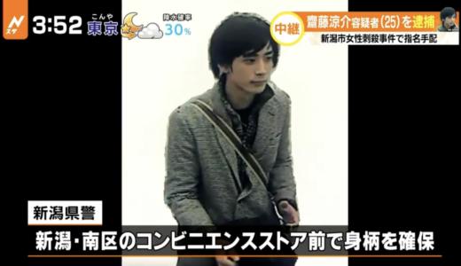 斎藤涼介が新潟市南区で逮捕!コンビニはファミマ!逮捕前後の足取りも!