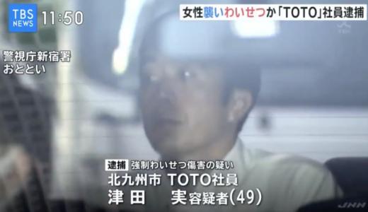 津田実(TOTO)の顔画像が特定!新宿駅で20代女性にわいせつして逮捕