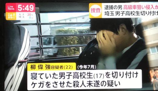 柳偉強(リュウイキョウ)の顔画像と動機が特定!男子高校生を切りつけて逮捕!