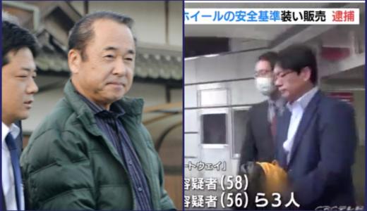 倉元進の経歴と大学 社長逮捕でオートウェイの今後は?ドリフターがピンチか!?