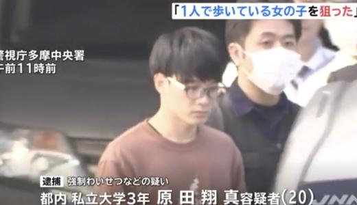 原田翔真の私立大学とfacebookは?顔画像が特定!女性に抱きつき逮捕!