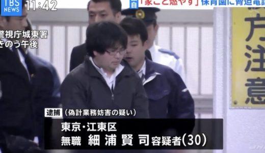 細浦賢司の顔画像と自宅場所|動機がやばい!「家ごと燃やす」と保育園を脅迫!