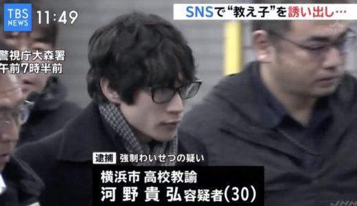 河野貴弘の横浜市の高校や出身大学はどこ?顔画像とSNS!元教え子にわいせつ!