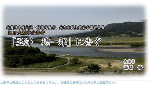 高橋脩のブログ・ホームページが怖い!告発サイトが怪文書だらけ!