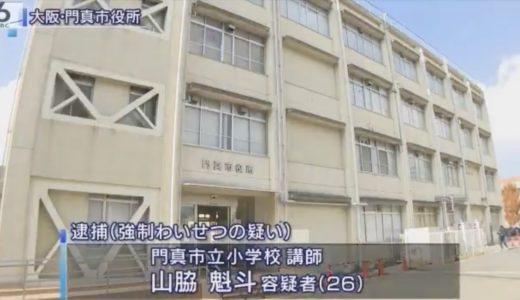 山脇魁斗の顔画像とfacebookは?大阪府門真市立小学校講師がわいせつで逮捕!