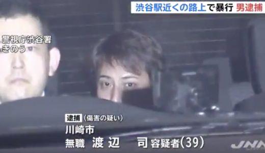 渡辺司の顔画像!facebookと他の10人は誰?渋谷駅近くで男性に暴行して逮捕!