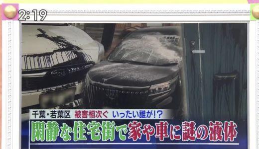 【千葉県若葉区車被害】犯人は誰?新車が液体で台無し!罪に問えるの?