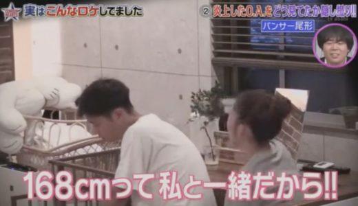 パンサー尾形の嫁:あいちゃんの顔が可愛い!職業はアパレル【動画】