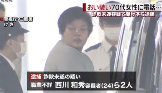 西川和秀と坂本貴博の顔画像とfacebookは?おいになりすまして詐欺!