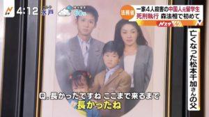 福岡一家4人殺人事件の被害者家族の画像