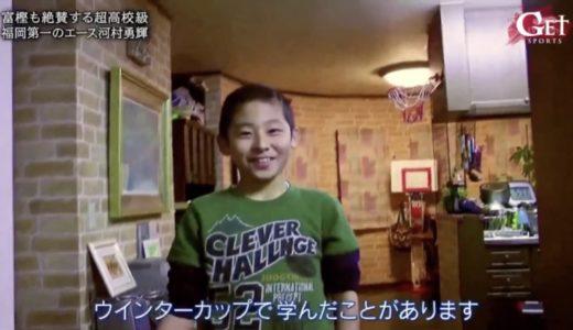 河村勇輝の中学は柳井中学校!身長・プレースタイルとミニバスの動画も