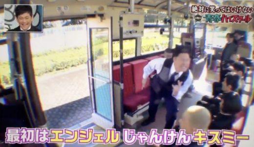 【笑ってはいけない2019】長田庄平の氷室京介のモノマネが面白い【動画】