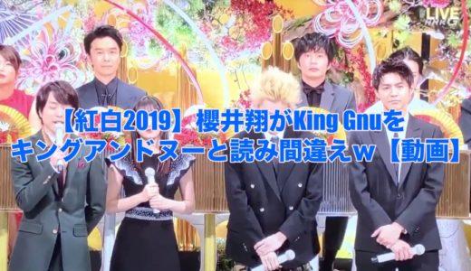 【紅白】櫻井翔がKing Gnuをキングアンドヌーと読み間違えw【動画】