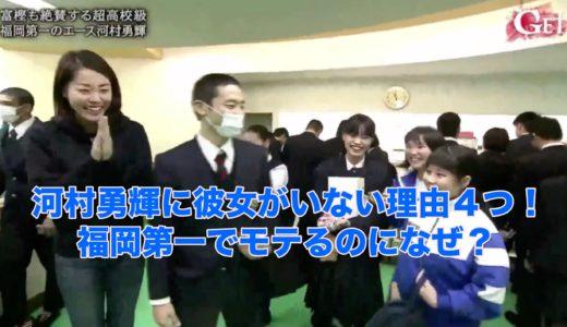 河村勇輝に彼女がいない理由4つ!福岡第一でモテるのになぜ?
