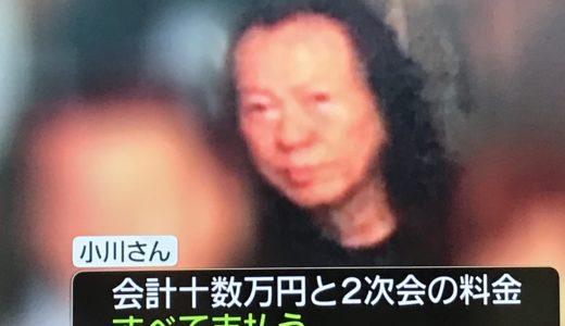 小川和男の仕事まとめ!1億円の稼ぎ方はキャバクラか?競馬もやっていた!