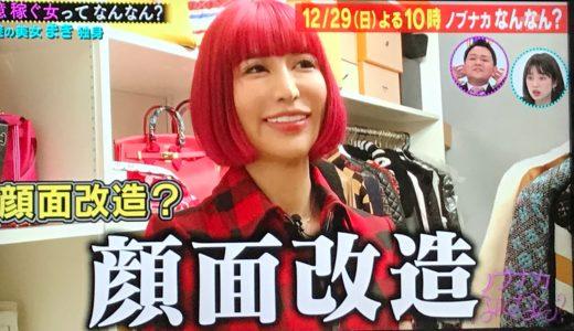 【億稼ぐ女】山川まき子のプロフィールと仕事|美容整形に5000万円!【ノブナガなんなん】