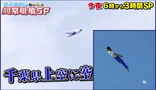 空飛ぶ人間・千葉の正体は凧!フライングヒューマノイド完全体の真相が判明【たけしの超常現象 2020】