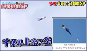 空飛ぶ人間・千葉の正体は凧