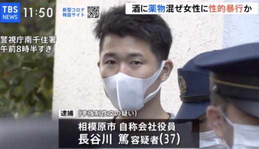 長谷川篤の顔画像|会社はどこ?女性に性的暴行を加えて逮捕