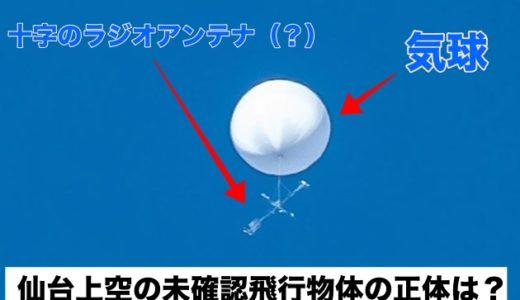仙台上空の白い気球の正体は?未確認飛行物体はラジオゾンデか?